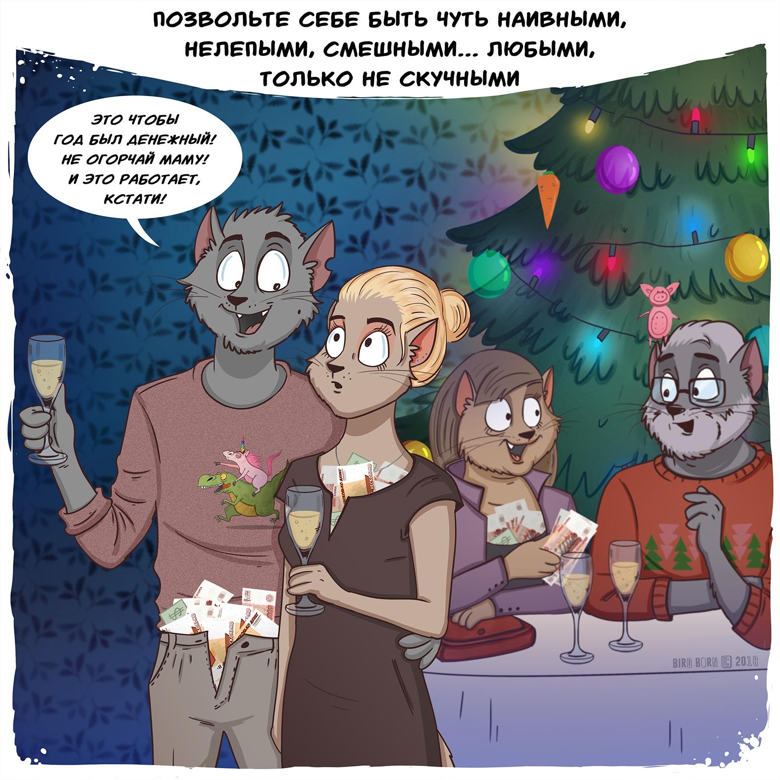 Новый год — самое время вспомнить, что...