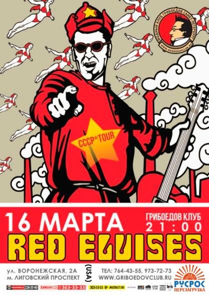16.03 Red Elvises в Грибоедове