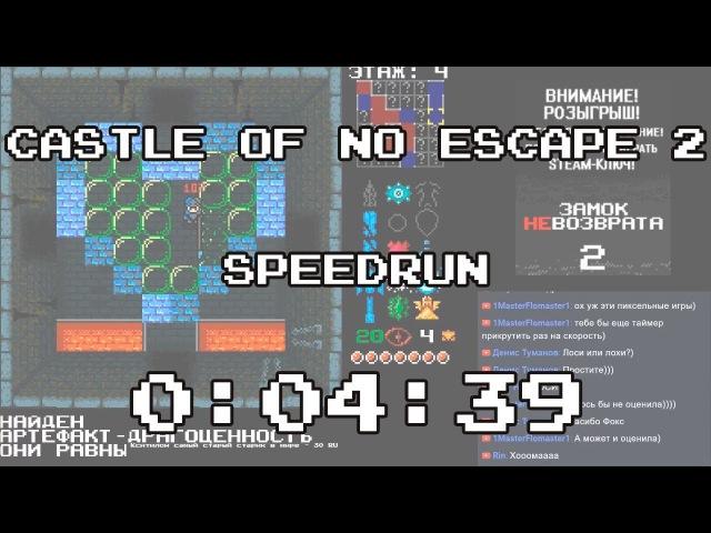 (04:39) Castle of no Escape 2: Any% NTSC Speedrun *Мировой Рекорд*