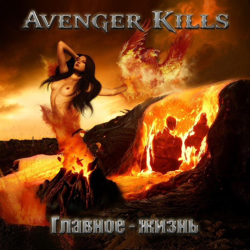 Avenger Kills - Главное - жизнь (2013)