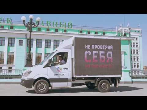 LED-Truck реклама в Новосибисрке (2А PRODUCTION )