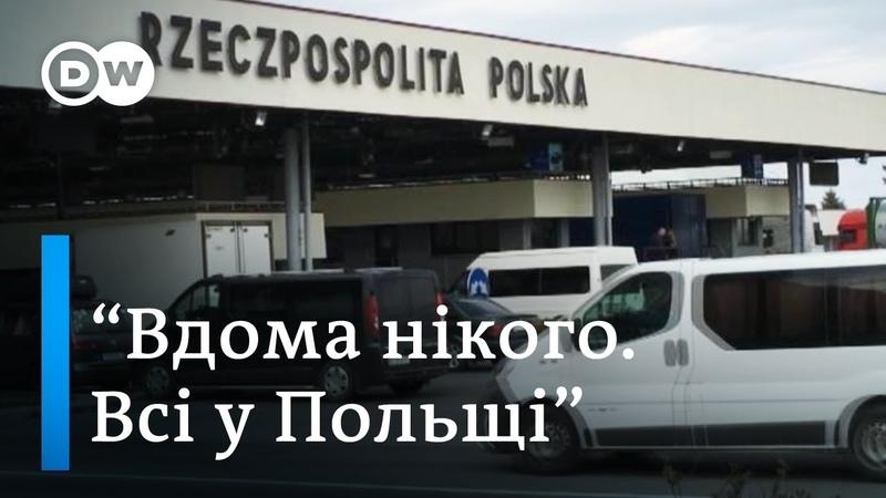 Горілка і цигарки як заробляють на українсько-польському кордоні | DW Ukrainian