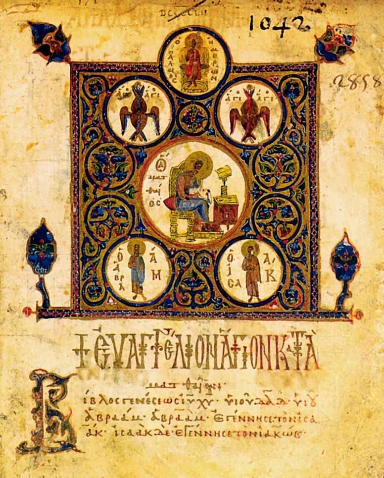 Евангелия сер. XI в.