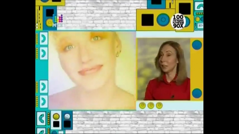 Блестящие - Там, только там (100 лучших клипов 90-х на Муз-ТВ)