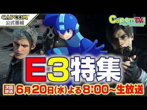 カプコンTV!第85回 E3特集『バイオハザード RE:2』『デビル メイ クライ 5』『ロックマン11 運命の歯車!!』