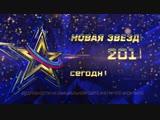 Новая Звезда. Отборочный тур. Эфир 25 декабря в 21.30