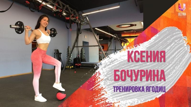 Тренировка на ягодицы от Ксении Бочуриной