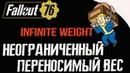 FALLOUT 76 - НЕОГРАНИЧЕННЫЙ ПЕРЕНОСИМЫЙ ВЕС ГЛИТЧ   Infinite Carry Weight glitch