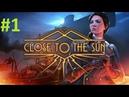 Прохождение Close To The Sun - Часть1 Гелиос