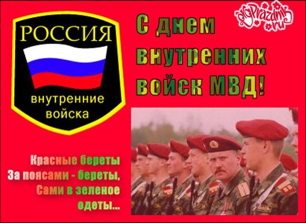 С днём внутренних войск мвд россии открытки