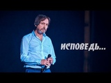 Николай Носков - Исповедь Не осуждай меня, Господь...(HD720p)