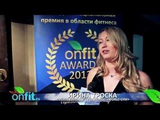 Церемония награждения премии Onfit Awards 2013