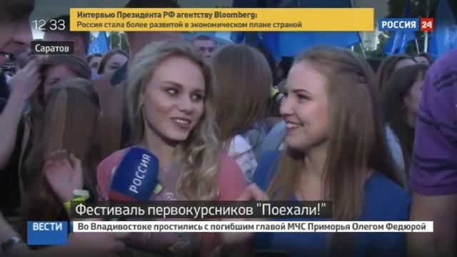 Новости на Россия 24 • В Саратове прошел фестиваль первокурсников Поехали!