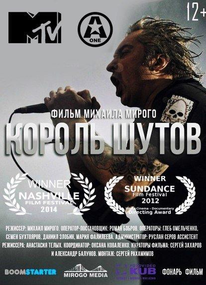 Король Шутов (2014)