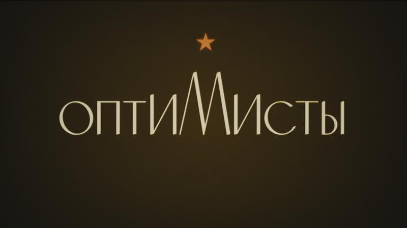 Сериал «Оптимисты». Большая политика и любовь (23.04.2017)