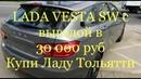 Как сэкономить 30 000 руб при покупке новой LADA VESTA SW Очень просто!