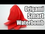 Origami Smart Waterbomb (Philip Chapman-Bell)