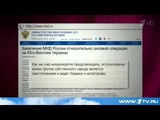 МИД РФ потребовал от властей в Киеве немедленно прекратить войсковую операцию в Славянске