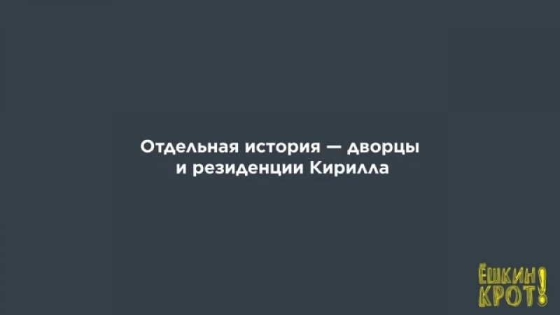 Скромная жизнь патриарха Кирилла.mp4