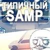 Типичный SAMP | Мемы и комиксы