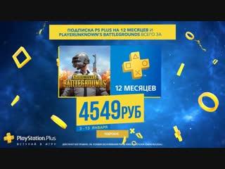 PLAYERUNKNOWNS BATTLEGROUNDS и PS Plus Комплект PS4