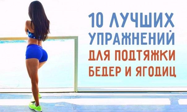 10 лучших упражнений для подтяжки бедер и ягодиц: ↪ Результат будет виден уже через пару недель.