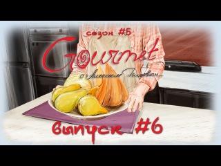 Gourmet (s5e06) Лосось под икорным соусом, Салат из печеной капусты, Плетенка, Тыквенная запеканка