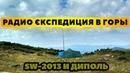 Супер радио экспедиция в карпаты,SW-2013 кв трансивер и диполь 40 м radio amateur radio expedition