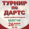 """26.06   20-00   Турнир по ДАРТС в """"Клевер Паб"""""""