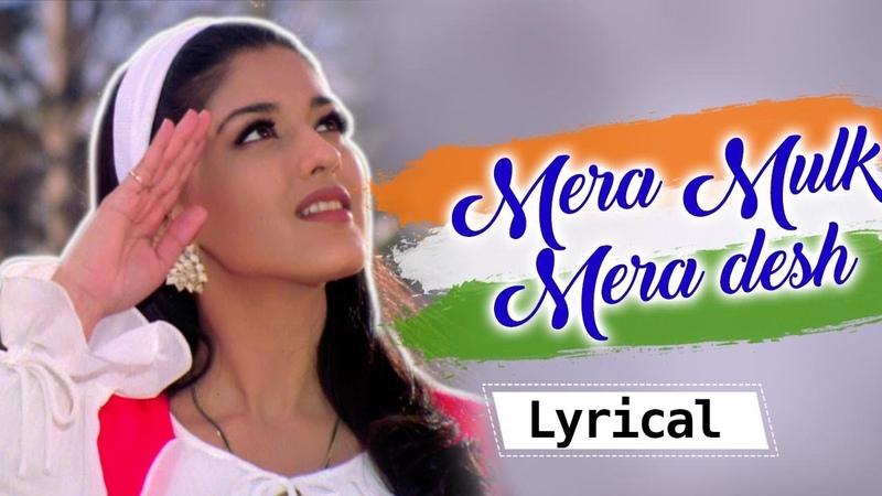Lyrical : Independence Day Special | Mera Mulk Mera Desh | Diljale | Ajay Devgan Sonali Bendre