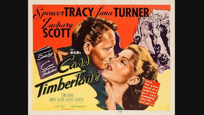 Cass Timberlane (1947) Spencer Tracy, Lana Turner, Zachary Scott