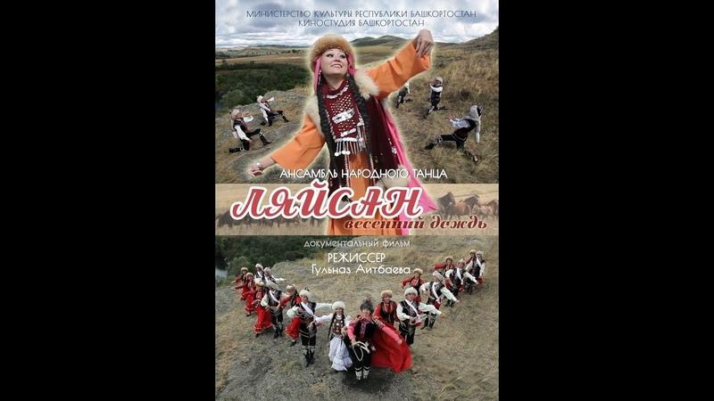 Фильм Ляйсан Весенний дождь Leysan Spring rain народный ансамбль танца