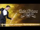 Ведущий Вадим Чикунов 7 707 106 3230