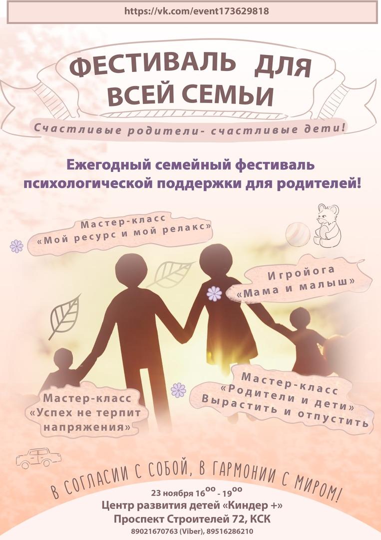 Афиша Улан-Удэ Ежегодный семейный фестиваль для родителей