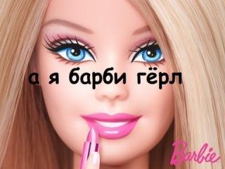 Детей барби мультик на русском барби