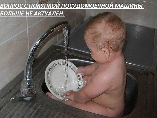 учусь мыть посуду