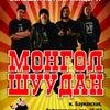 Последний концерт Монгол Шуудан в июле в Швайне
