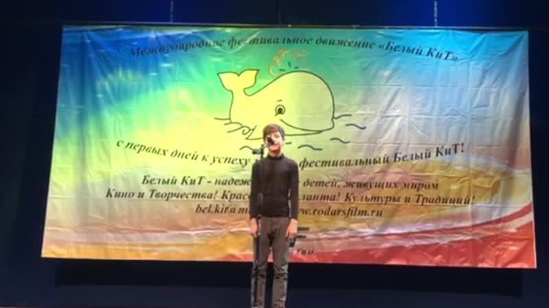 Дмитрий Елохов на конкурсе Белый Кит