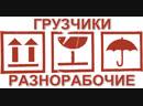 Грузчики Минск