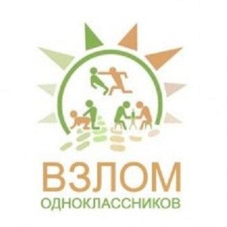 Взломать сайт Одноклассники, зная только логин, почти не предст