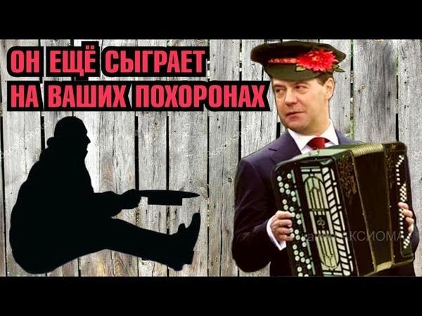 Медведев знает, что вы не доживёте до пенсии и провоцирует социальный взрыв.