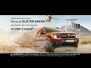 Встречайте яркий Renault DUSTER Dakar