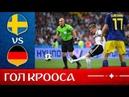 Германия - Швеция. 2:1. Гол Крооса