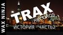 История Trax Records / Часть 2 из 2 (Wax Stories - Выпуск 5) - Артём Xio
