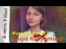 Девушка классно поет,Талант,9 мая( Саша Капустина - Журавли (cover.) ) С 9 Мая! Никто не забыт. Ничто не забыто.