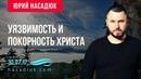 Уязвимость и покорность Христа / Юрий Насадюк / 30.07.2017