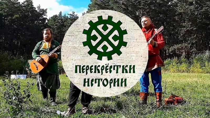 Фестиваль Перекрестки истории в Заельцовском парке