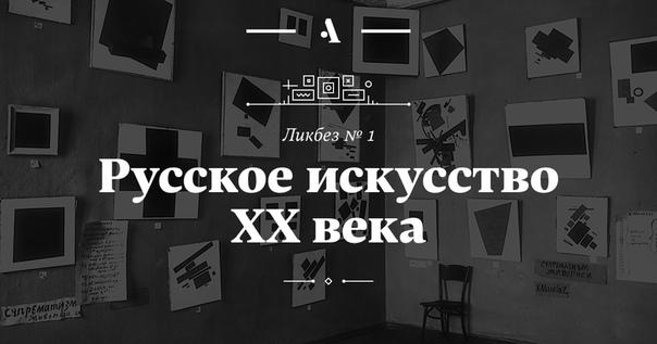 Курс лекций «Русское искусство XX века»