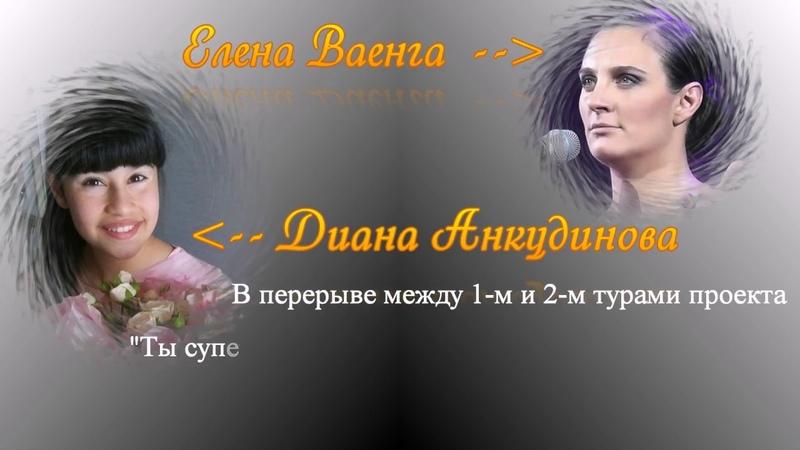 Елена Ваенга, Диана Анкудинова (Diana Ankudinova) - Derniere Danse