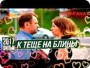 КОМЕДИЯ. К ТЕЩЕ НА БЛИНЫ. Русская комедия, новый фильм.